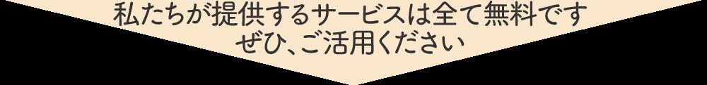 銀齢ホーム さいたま・川口・戸田・蕨市の老人ホーム紹介センターが提供するサービスは全て無料です。ぜひ、ご活用ください