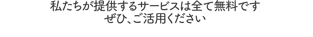 銀齢ホーム|さいたま・川口・戸田・蕨市の老人ホーム紹介センター 私たちが提供するサービスは全て無料です。ぜひご活用ください。