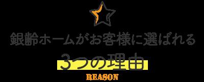 銀齢ホーム|さいたま・川口・戸田・蕨市の老人ホーム紹介センターがお客様に選ばれる理由