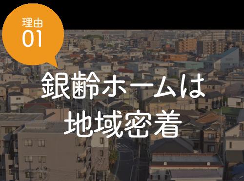 銀齢ホーム|さいたま・川口・戸田・蕨市の老人ホーム紹介センターは地域密着