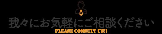 銀齢ホーム|さいたま・川口・戸田・蕨市の老人ホーム紹介センター 私たちにお気軽にご相談ください