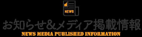 銀齢ホーム|さいたま・川口・戸田・蕨市の老人ホーム紹介センターのお知らせメディア掲載情報